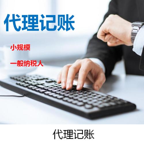 公司在建立初期到底要不要广州代理记账呢?