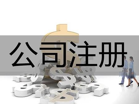 在广州代办注册公司时行业特点该如何填写呢?