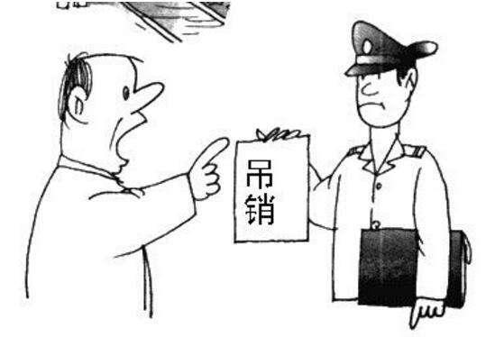 因违纪行为被吊销执照的法人代表,不可出任董事