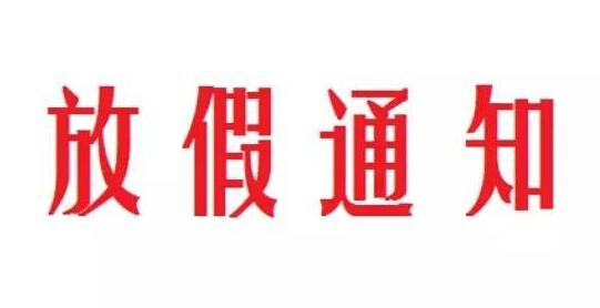 广州蓝翔财务咨询有限公司祝大家五一快乐