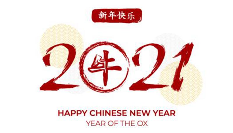 一起乘风破浪,广州蓝翔财务咨询祝大家新年快乐