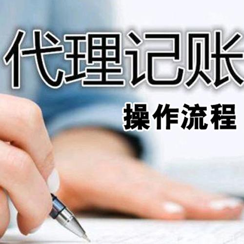 如何判断一个单位是否需要广州代理记账?