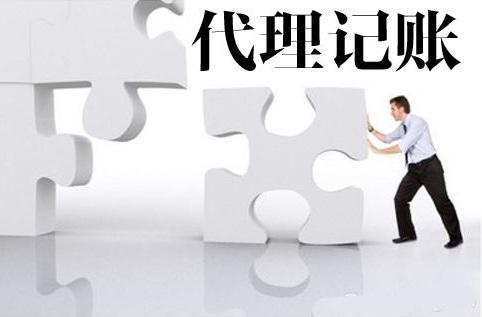 中华人民共和国财政部令第80号-代理记账管理办法