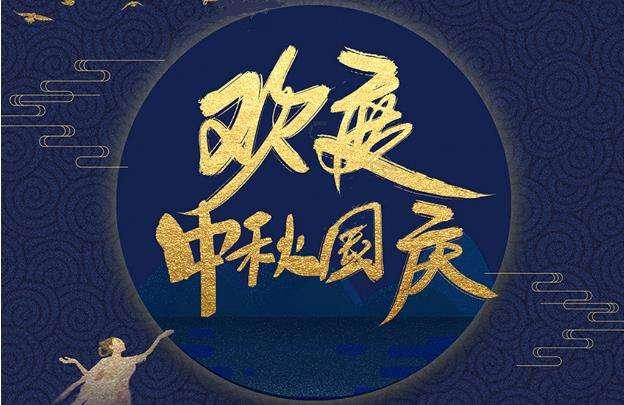 广州蓝翔财务咨询公司衷心祝愿大家中秋国庆双节快乐