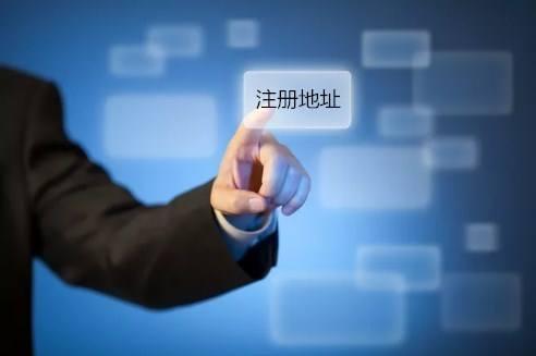 注册广州公司没有地址有这样的处理方法