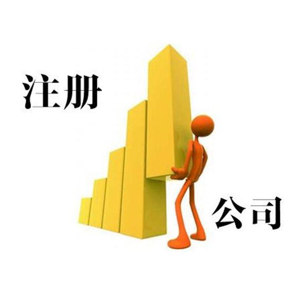 在广州白云注册公司需要什么手续?