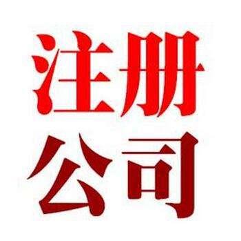 在广州想要注册公司的话有哪些种类?